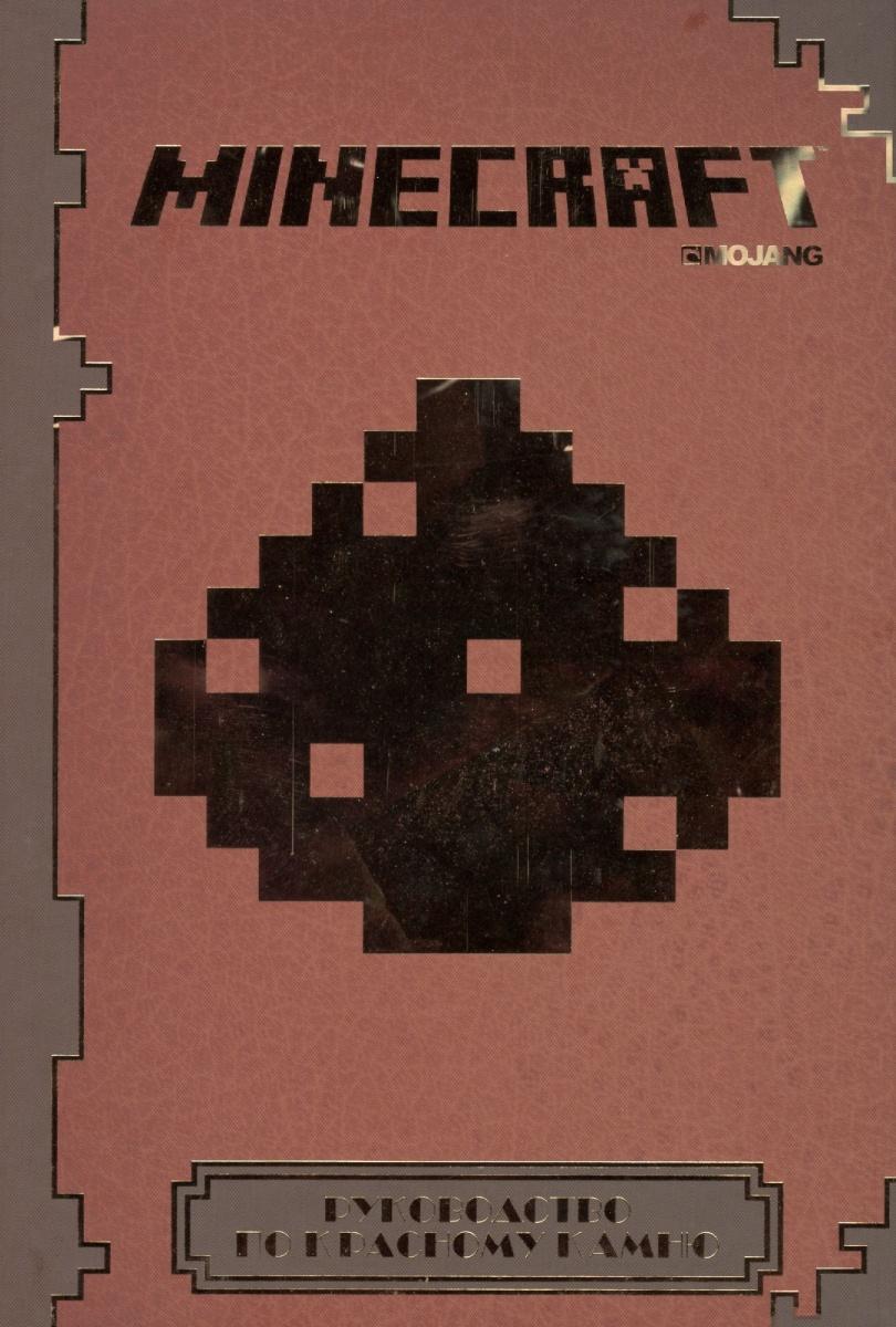 Minecraft. Руководство по красному камню гулькевич к письма к олафу броку 1916 1923