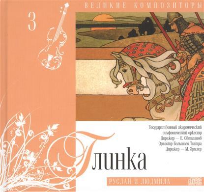 Великие композиторы. Глинка. Руслан и Людмила (+CD)