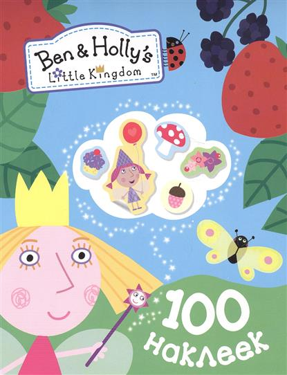 Котятова Н. (отв. ред.) Ben & Holly's Little Kingdom. 100 наклеек котятова н и вспыш 100 наклеек желтая