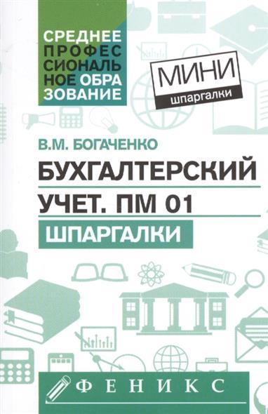 Богаченко В. Бухгалтерский учет. ПМ 01. Шпаргалки этика шпаргалки