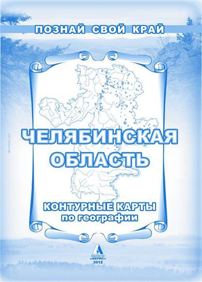 Челябинская область Контурные карты по географии