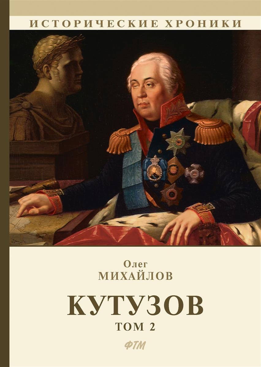 Михайлов О. Кутузов. В 2 томах. Том 2 кутузов