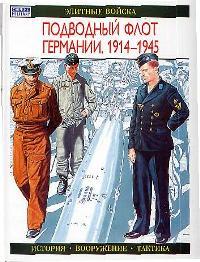 Подводный флот Германии 1914-1945