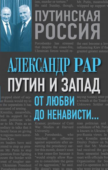 Путин и Запад. От любви до ненависти...