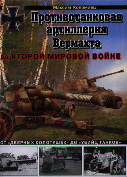 """Противотанковая артиллерия Вермахта во Второй Мировой войне. От """"дверных колотушек"""" до """"убийц танков"""""""