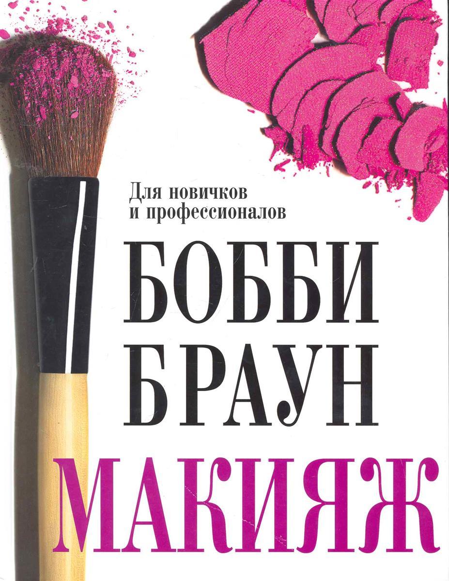 Браун Б. Макияж: для новичков и профессионалов бобби браун макияж глаз