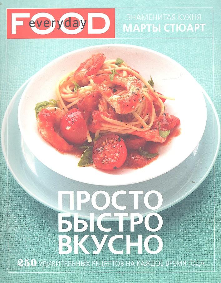 Стюарт М. Просто, быстро, вкусно готовим просто и вкусно лучшие рецепты 20 брошюр