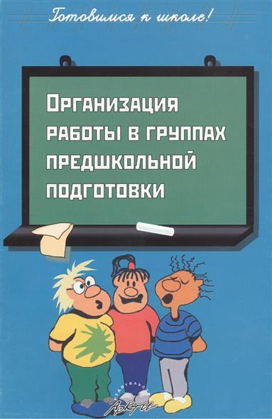 Организация работы в группах предшкольной подготовки. Практическое пособие