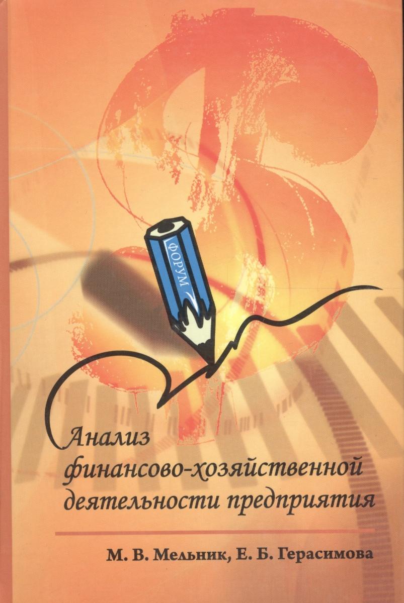 Анализ фин.-хоз. деятельности предприятия