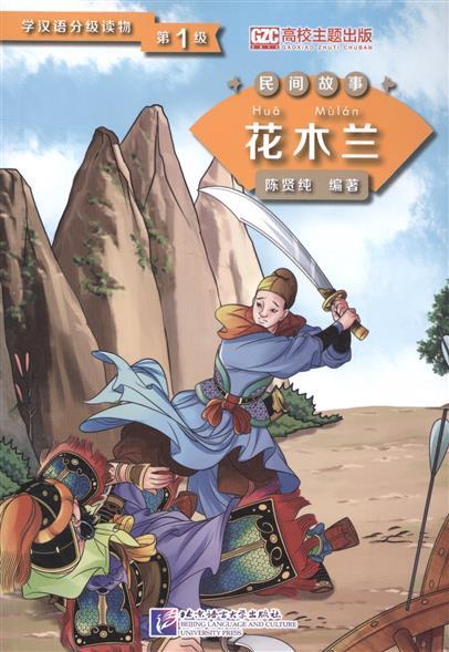 Xianchun С. Graded Readers for Chinese Language Learners (Folktales): Hua Mulan / Адаптированная книга для чтения (Народные сказки) Хуа Мулань (книга на китайском языке) термокружка mulan