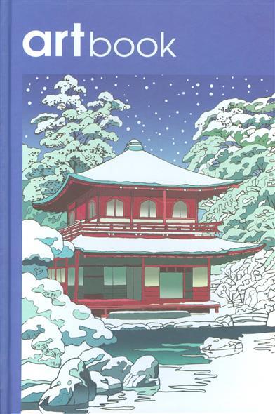 Записная книга-раскраска Artbook Япония (синяя)