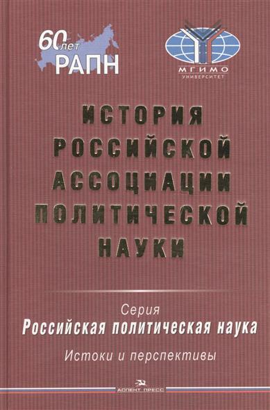 История Российской ассоциации политической науки