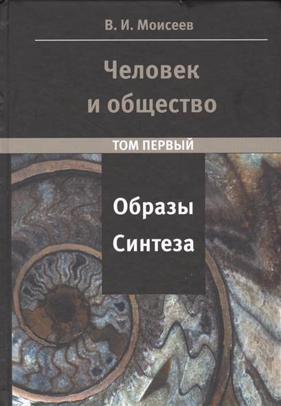 Человек и Общество: образы синтеза. Том 1 и том 2 (комплект из 2-х книг)