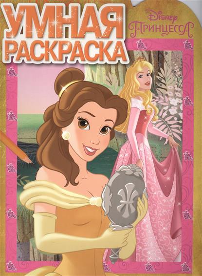 Шульман М. Умная раскраска №РУ16033 Disney Принцесса