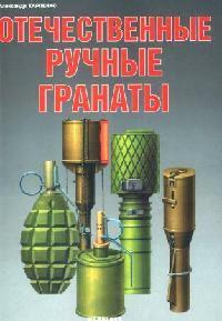Отечественные ручные гранаты