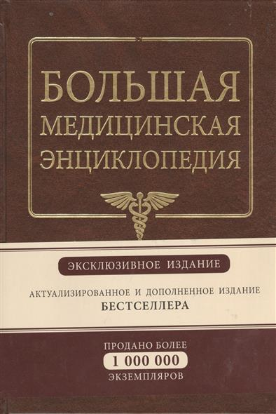 Большая медицинская энциклопедия. Эксклюзивное издание