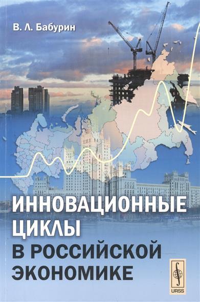 Бабурин В. Инновационные циклы в российской экономике бабурин с н глобализация в перспективе устойчивого развития монография