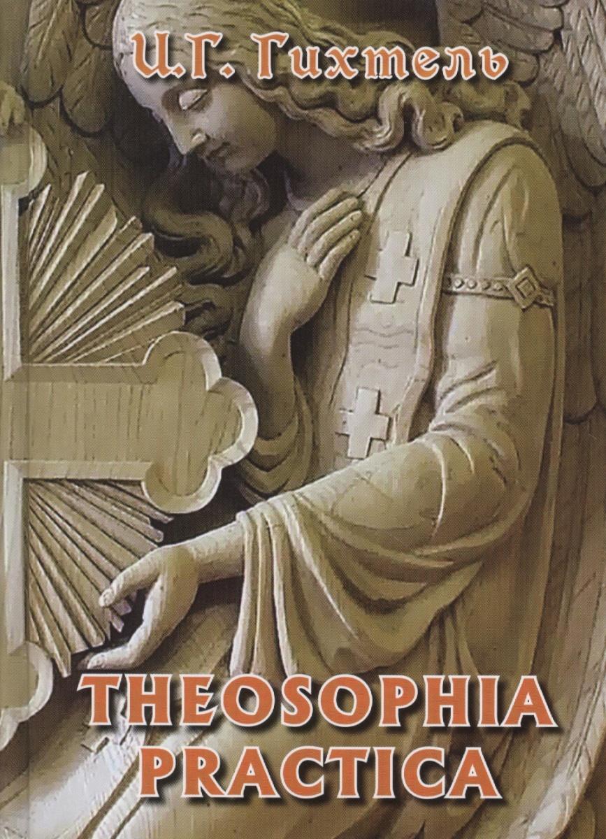 Theosophia Practica. Где изображен внутренний совершенный человек: всецело благословенный и просветленный во всех трех принципах божественной сущности
