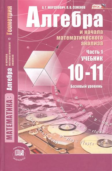 Мордкович А., Семенов П. Алгебра и начала математического анализа. 10-11 классы. В двух частях: Часть 1. Учебник (базовый уровень) (комплект из 2 книг) юлиан семенов серия военные приключения комплект из 9 книг