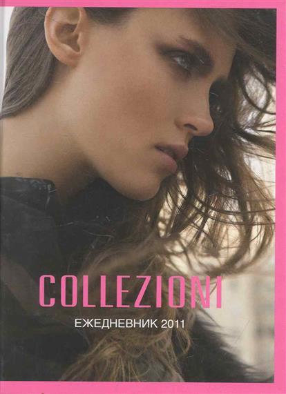 Ежедневник 2011 Collezioni