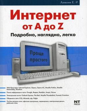 Интернет от А до Z