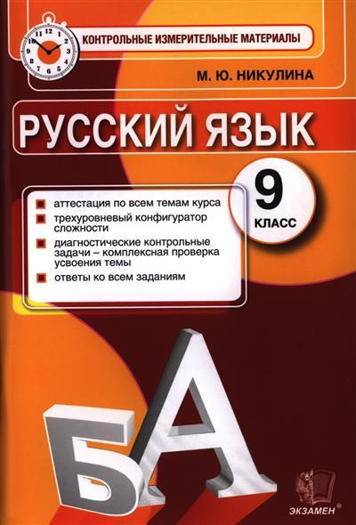 Никулина М.: Русский язык. 9 класс. Аттестация по всем темам курса. Трехуровневый конфигуратор сложности. Диагностические контрольные задачи - комплексная проверка усвоения темы. Ответы ко всем заданиям