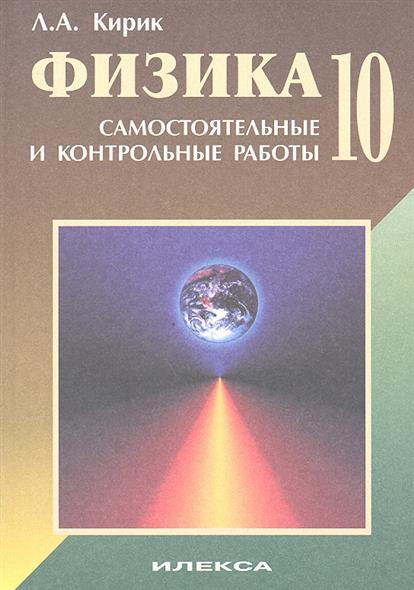 Физика. Разноуровневые самостоятельные и контрольные работы. 10 класс. 3-е издание, переработанное