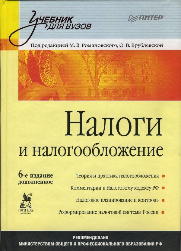 Романовский М. Налоги и налогообложение налоги и налогообложение