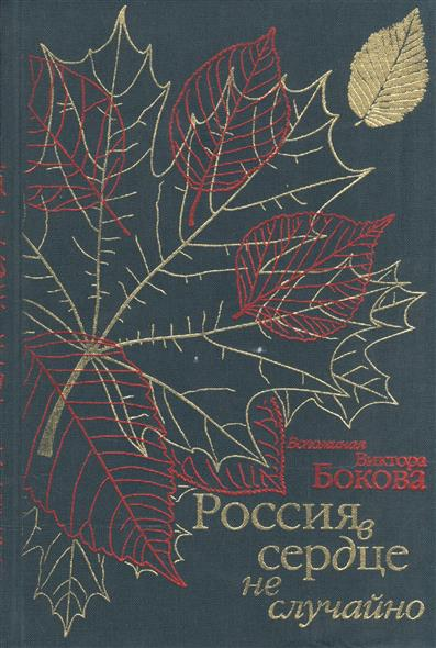Россия в сердце не случайно Воспоминания Виктора Бокова