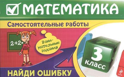 Математика. 3 класс. Самостоятельные работы. Найди ошибку