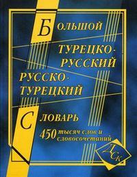 Богочанская Н., Торгашова А. (сост.) Большой турецко-рус. и русско-тур. словарь