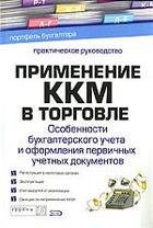 Применение ККМ в торговле Особенности бух. учета...