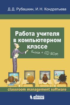 Работа учителя в компьютерном классе
