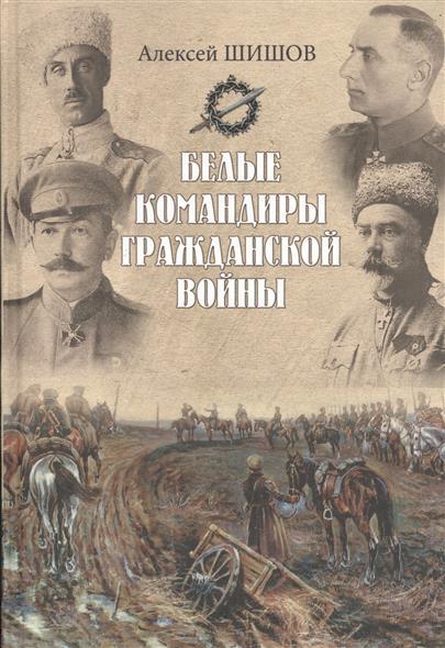 Шишов А. Белые командиры гражданской войны