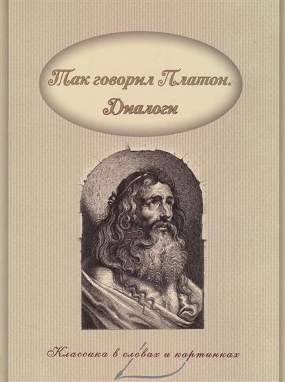 Владимиров В. (сост.) Так говорил Платон. Диалоги сычева м сост так говорил антон чехов