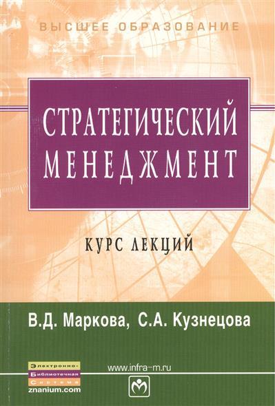 Маркова В.: Стратегический менеджмент. Учебное пособие