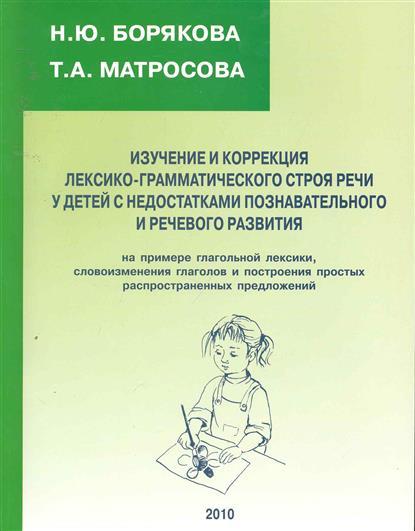 Изучение и коррекция лексико-грамматич. строя речи у детей…