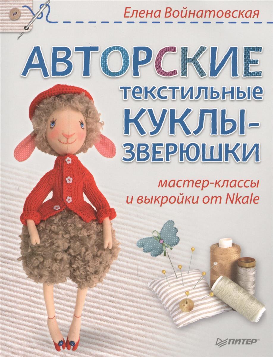Войнатовская Е. Авторские текстильные куклы-зверюшки. Мастер-классы и выкройки от Nkale питер комплект из 3 книг мастер классы от nkale