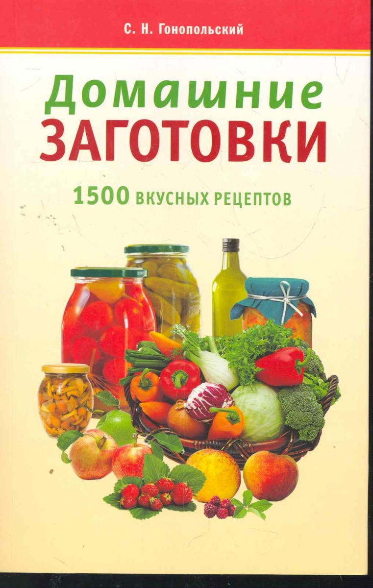 Гонопольский С. Домашние заготовки 1500 лучших рецептов мультиварка домашние заготовки