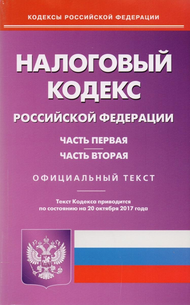 Налоговый кодекс Российской Федерации. Части первая и вторая. Официальный текст. Текст Кодекса приводится по состоянию на 20 октября 2017 года