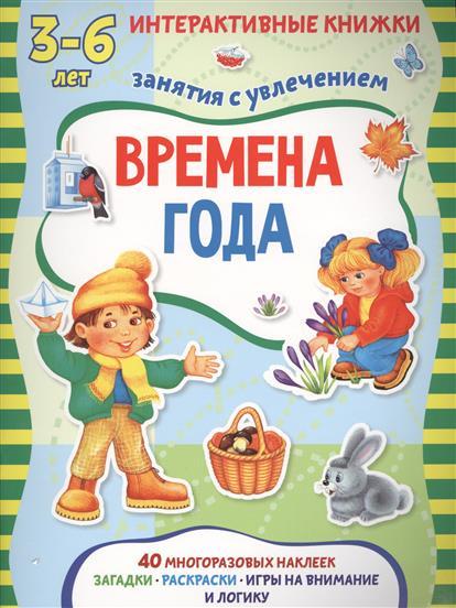 Петрова М. Времена года