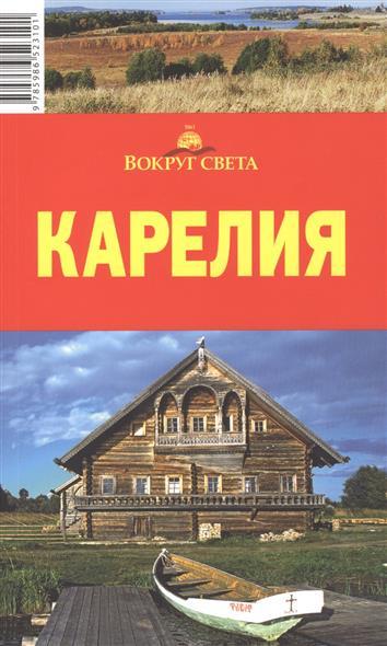 Стамбулян Е. Карелия. Путеводитель. 6-е издание, исправленное диван ру карелия мс 6
