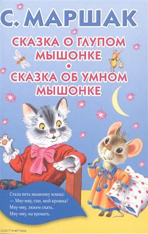 Маршак С. Сказка о глупом мышонке. Сказка об умном мышонке цена 2017