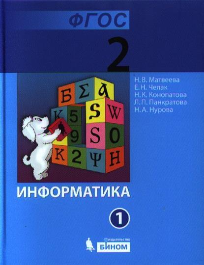 Информатика. Учебник для 2 класса. Часть 1 (комплект из 2 книг)