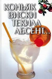 Гусев И. Коньяк виски текила абсент…