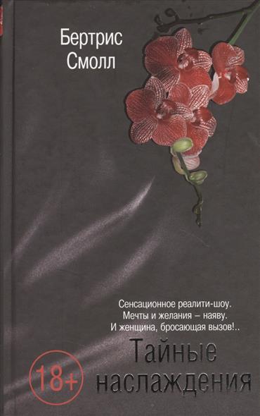 Смолл Б. Тайные наслаждения хейер дж тайные наслаждения роман