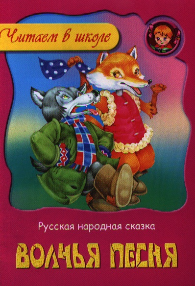 Волчья песня. Русская народная сказка