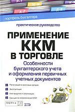 Перелетова И. Применение ККМ в торговле Особенности бух. учета...