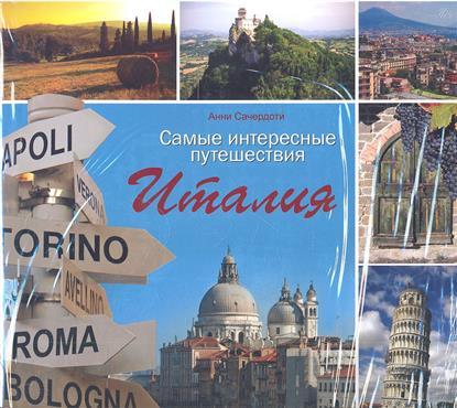 Сачердоти А. Самые интересные путешествия Италия