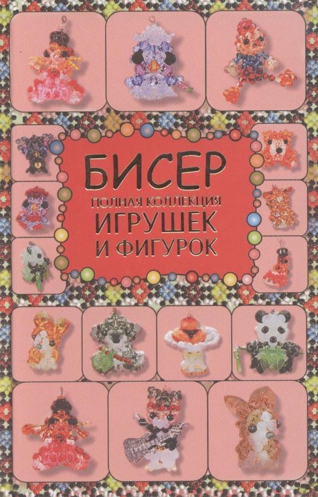 Татьянина Т. Бисер. Полная коллекция игрушек и фигурок т и татьянина бисер маленькие зверушки